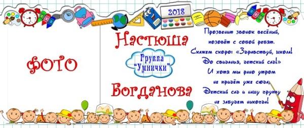 Кружки на выпускной в детском саду для детей и воспитателей