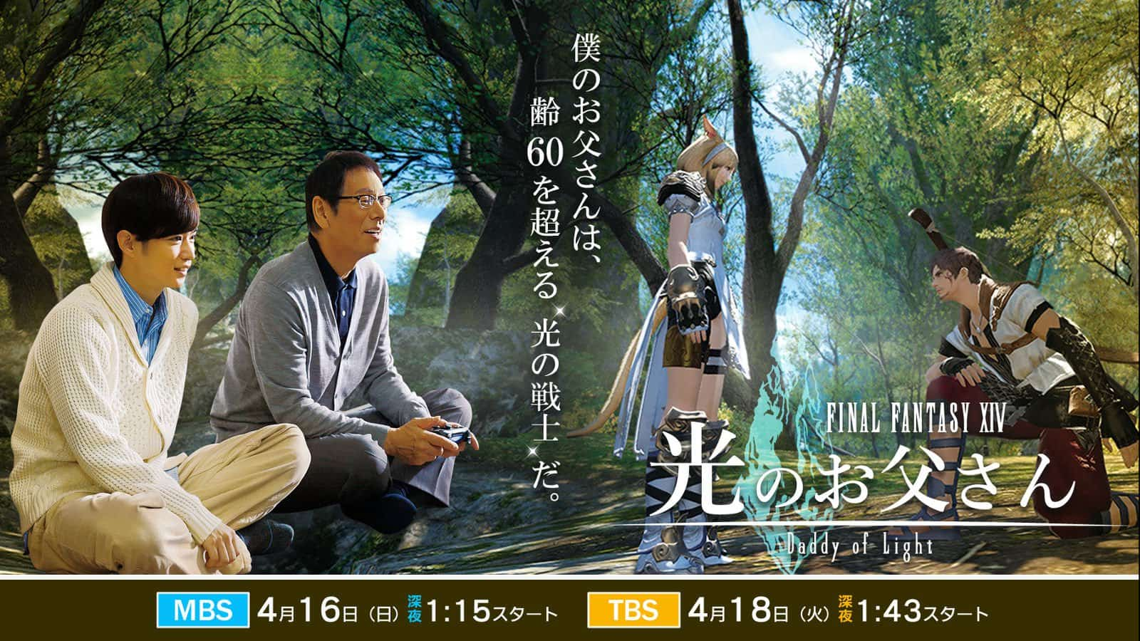 Daddy of Light, the Final Fantasy XIV Live Action drama, is heading