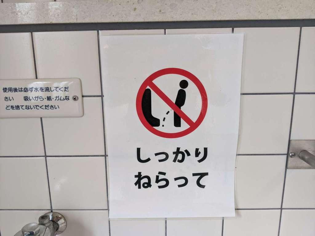 トイレの張り紙「しっかりねらって」:旅の暮らしで見つけたもの