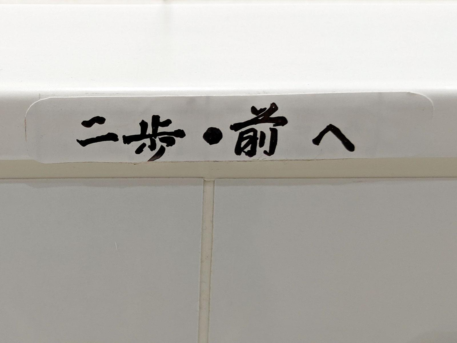 トイレ-二歩前へ:旅の暮らしで見つけたもの