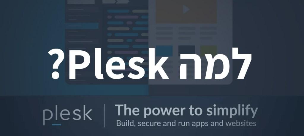 Plesk Onyx? אחסון אתרים ברמה אחרת.
