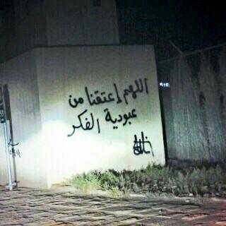 arwa_mohammd_2014-Oct-01