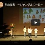 2018年11月 発表会〈宝塚すみれ音楽院発表会2018〉