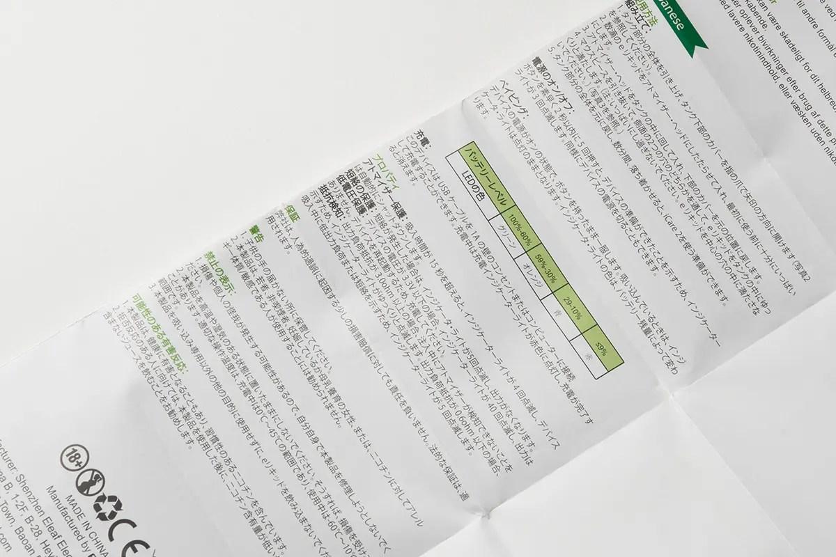 【スターターキット】iCare2「アイケアツー」(Eleaf/イーリーフ) レビュー