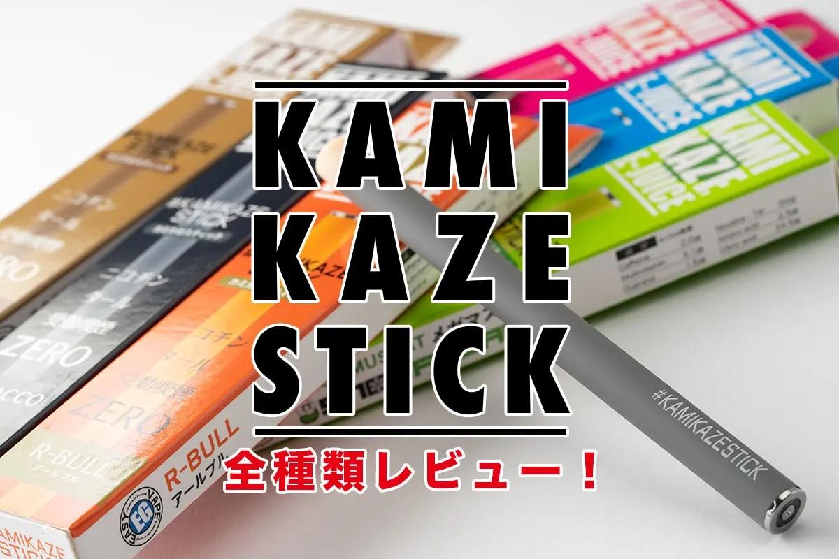 KAMIKAZE STICK 「カミカゼスティック」国産リキッドメーカーの使い捨て電子タバコ レビュー