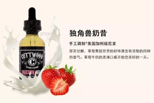 unicorn vape juice