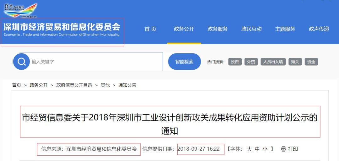 economic trade and informationo commission of shenzhen municipality