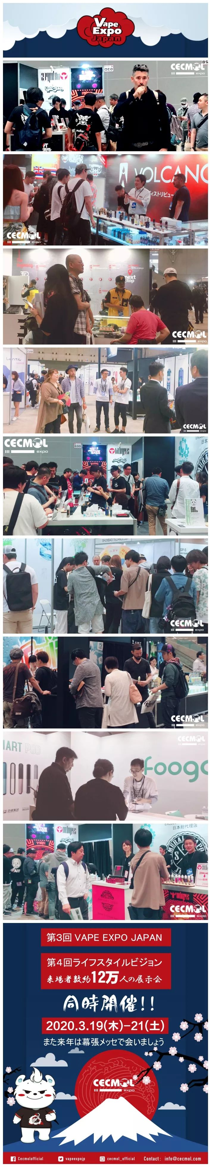 The 2nd Vape Expo Japan in 2019