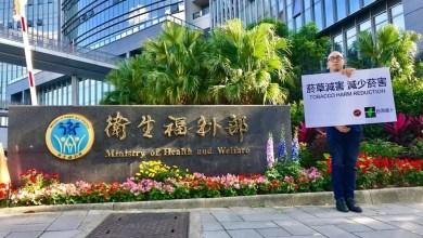 taiwan vape legislation
