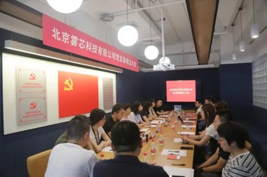 RELX vape brand headquarters established the Communist Party branch