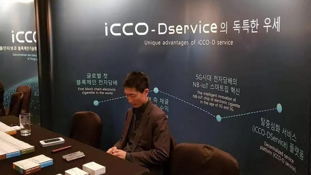 iCCO-Dservice