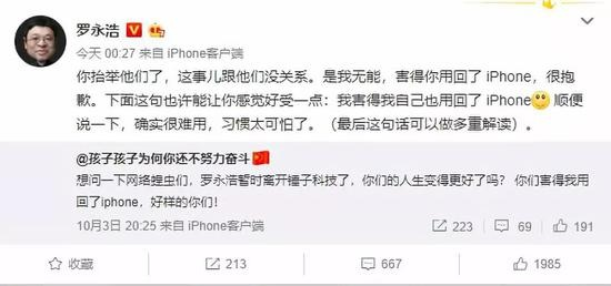 On October 4, Mr. Luo said he had returned the iPhone.
