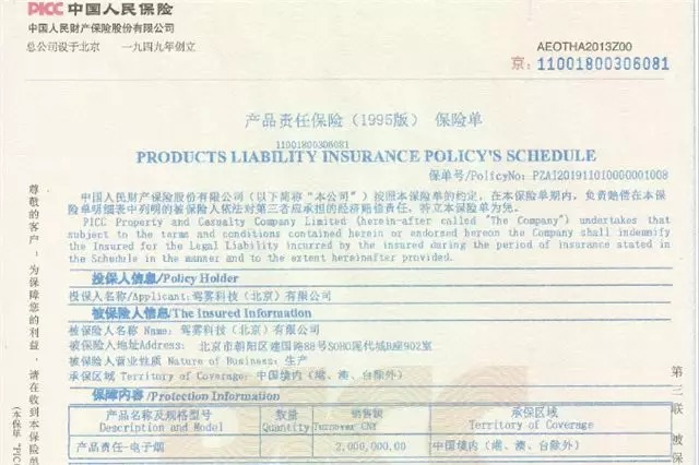 the underwriting company is well known, Peoples Insurance Company of China. The insured amount is 2 million yuan