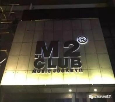 M2 night club