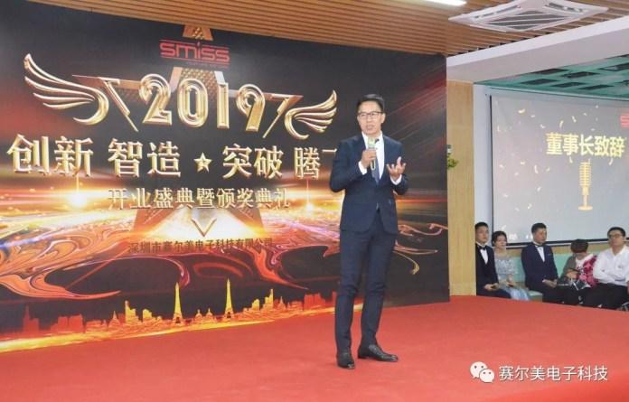 Smiss Chairman's speech