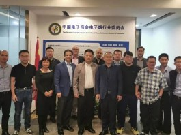 The World Electronic Cigarette Union Preparatory Committee is formally established now