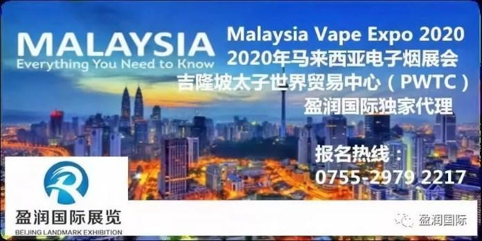 Contact Malaysia Vape Expo 2020 0755- 29792217  010-65221227