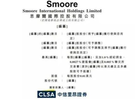 Smoore will do listing hearing for $900 million this month
