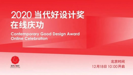 ALD's new heat-not-burn product ONE won the 2020 Contemporary Good Design award
