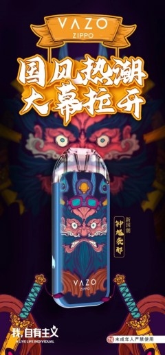 VAZO launches China style vape series