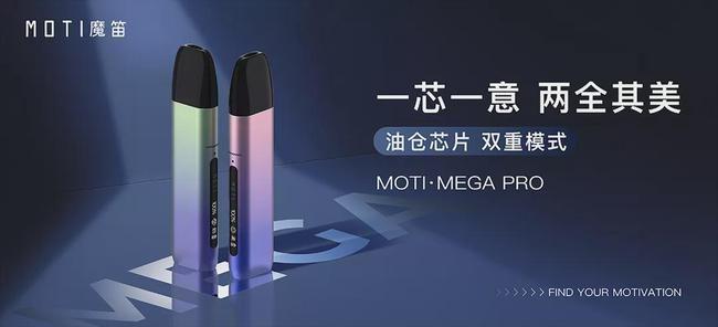 MOTI·MEGA PRO review