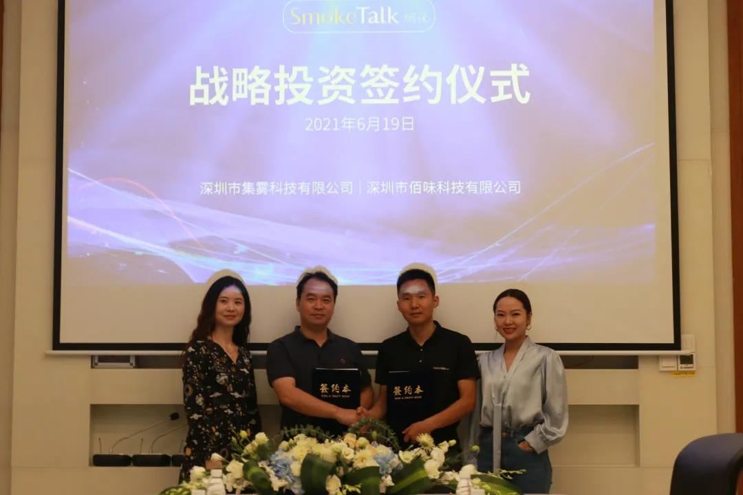 Signing Ceremony of Jiwu Technology & Baiwei Technology