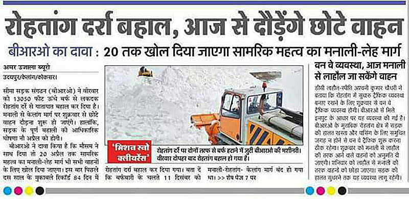 rohtang pass declared open