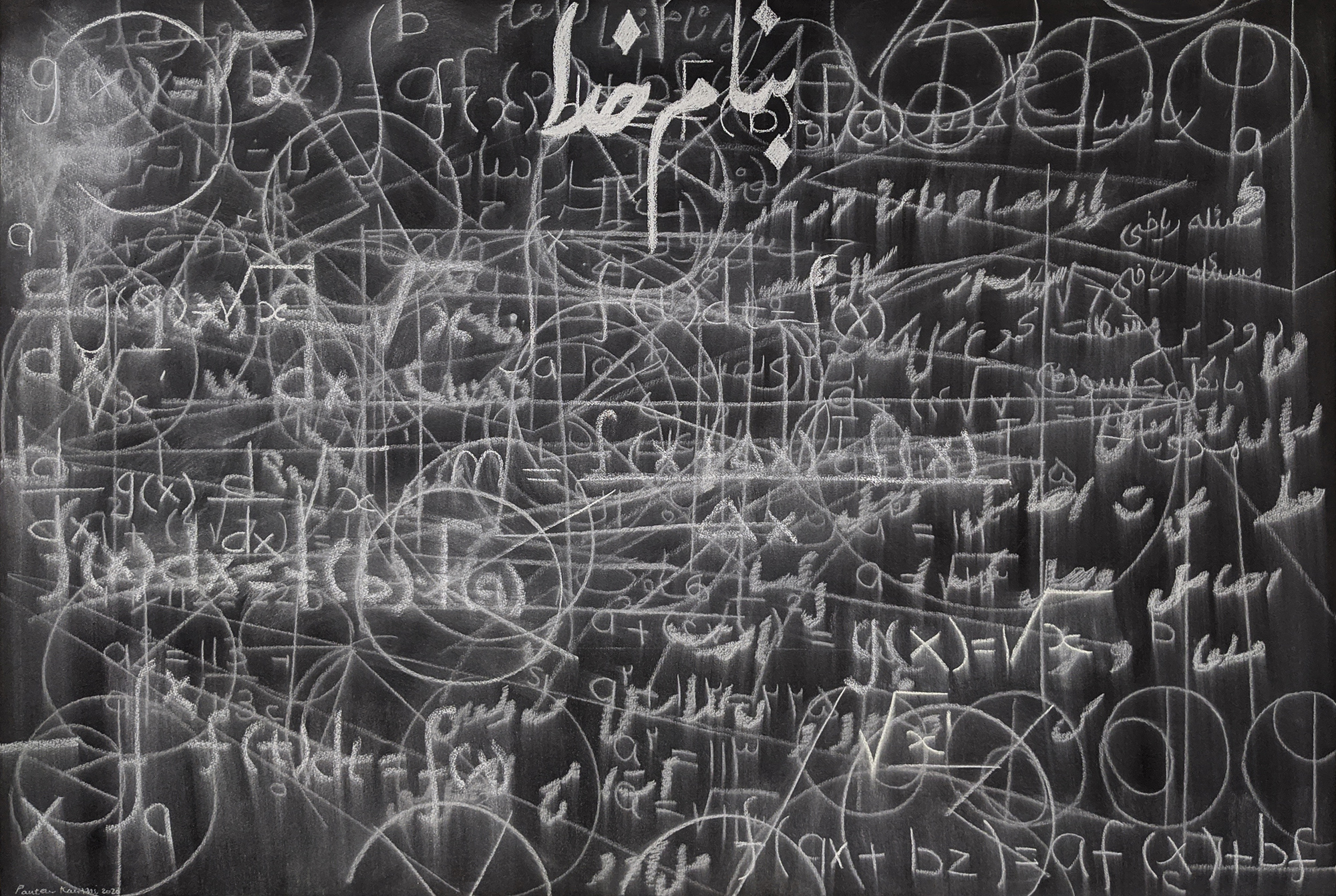 A blackboard with layers upon layers of writing in Persian, equations, and diagrams written in white chalk.
