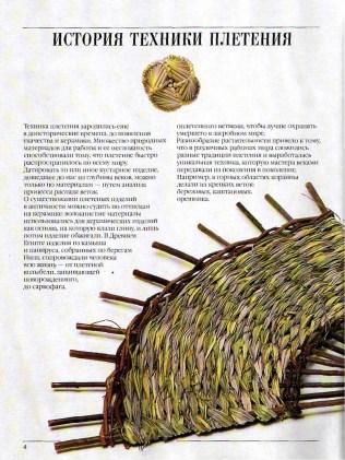 плетение-5