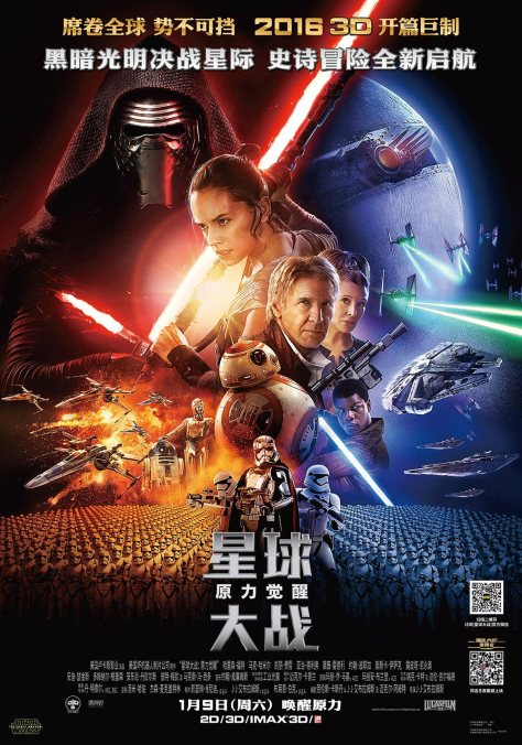 Star Wars' China Poster Shrinks Black Character - Variety