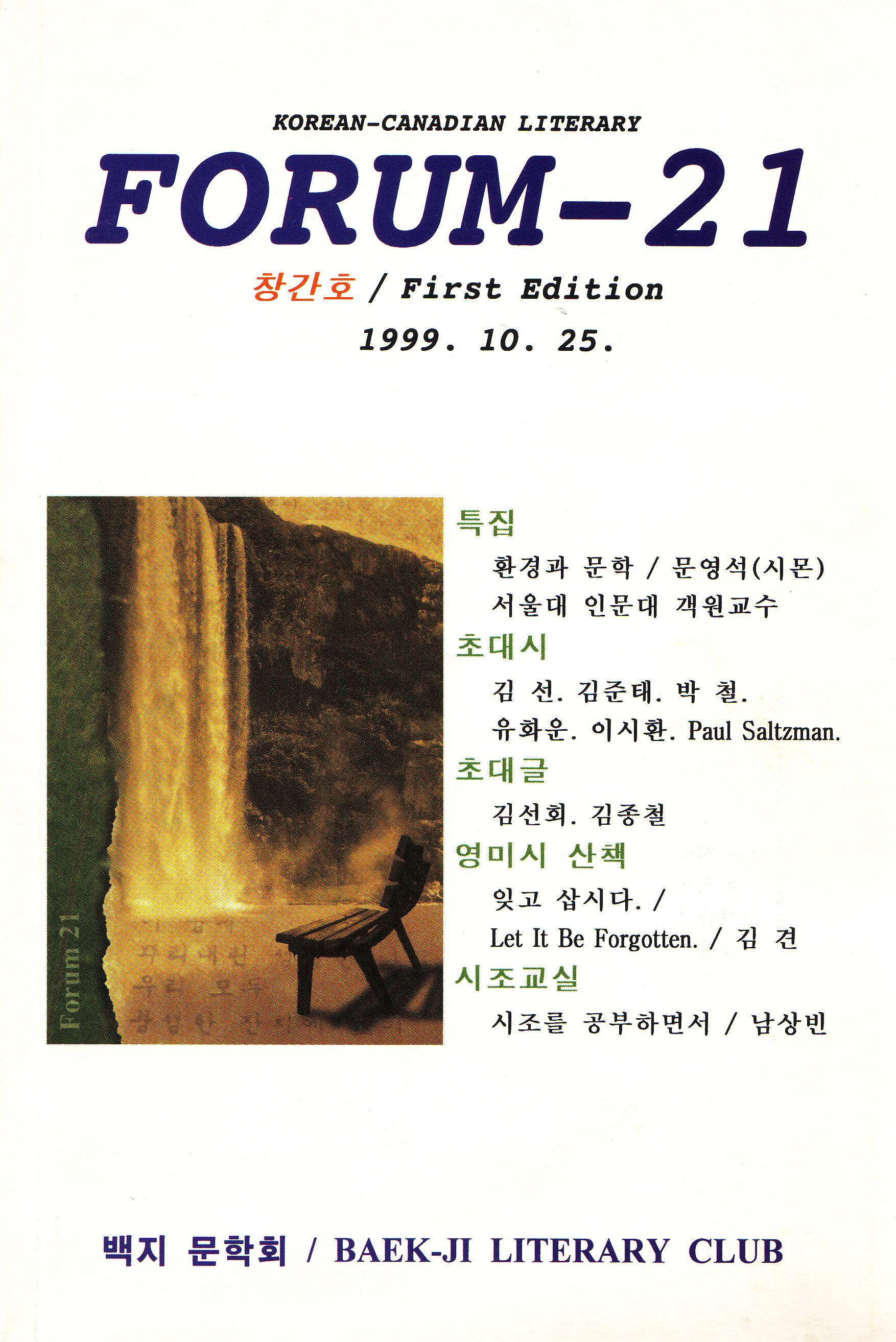 Korean Canadian Literary Forum-21