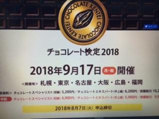 チョコレート検定 明治 2018