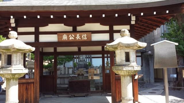 京都 歴史 巡り 戦国武将
