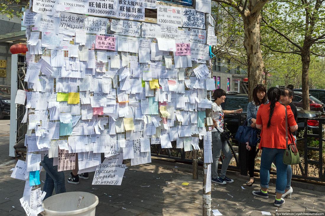 Русский квартал в Пекине