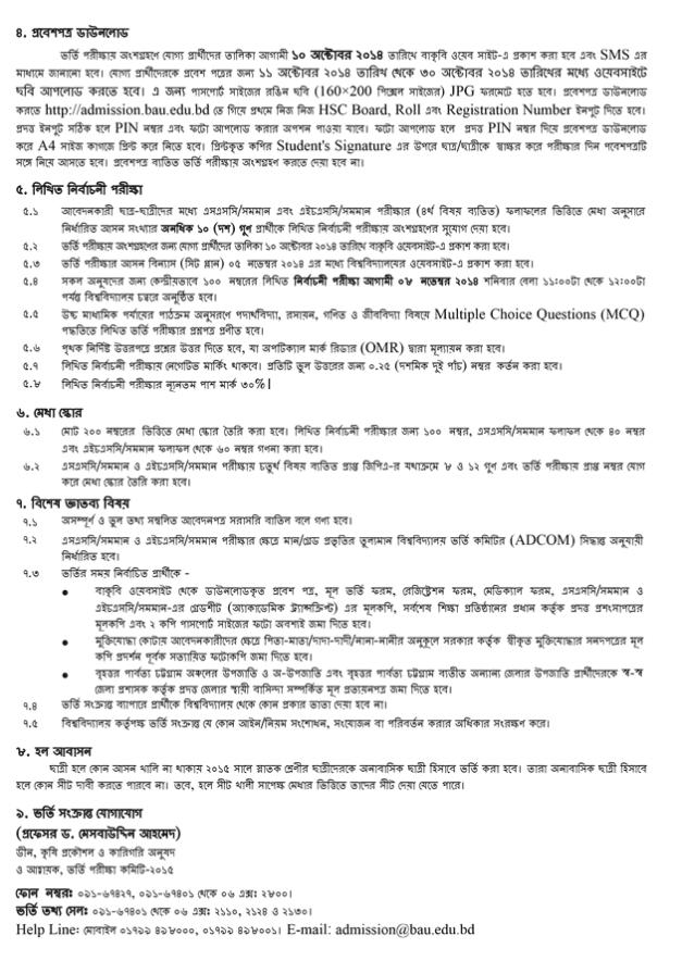 Bangladesh Agricultural University Admission 2014-15