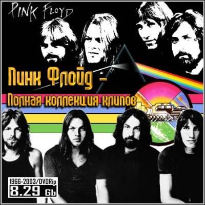 Пинк Флойд – Полная коллекция клипов (1966-2003/DVDRip ...
