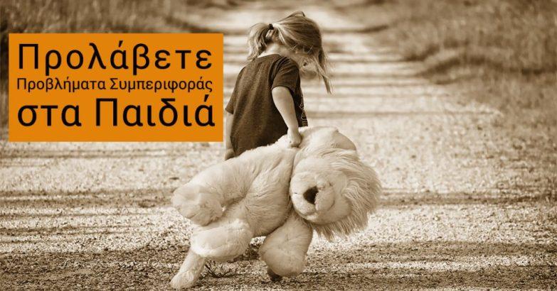 Παιδί προβληματική συμπεριφορά