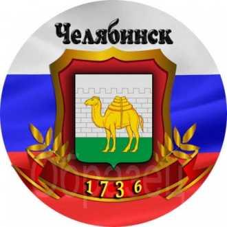 Доставка сборных грузов из Китая в Челябинск