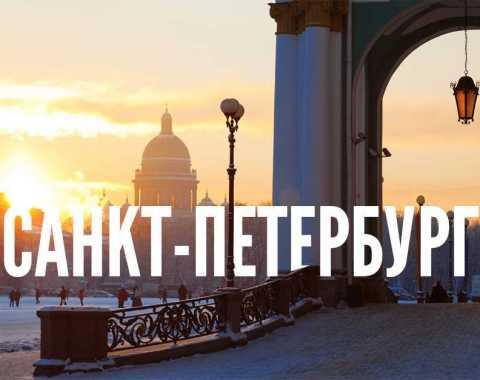 Доставка сборных грузов из Китая в Санкт-Петербург
