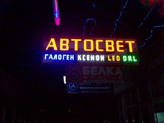 Заказать светодиодные вывески недорого, наружная реклама