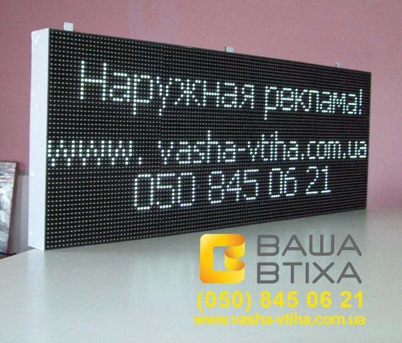 Світлова зовнішня реклама: LED вивіски в Києві