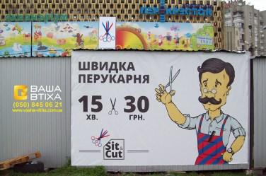 Замовити рекламний банер для перукарні, салону краси