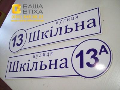 Заказать адресные таблички, указатели улиц и домовые знаки