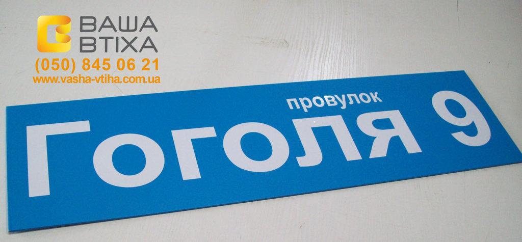 Адресна табличка Київ, швидко, дешево, якісно