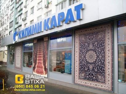 Зовнішня реклама: банери для товарів та послуг