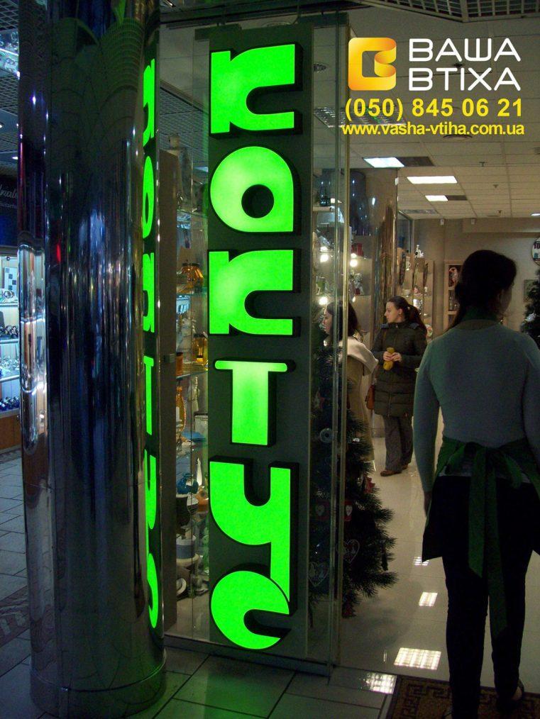 Виготовлення зовнішньої реклами в Києві: об'ємні букви, рекламні вивіски.