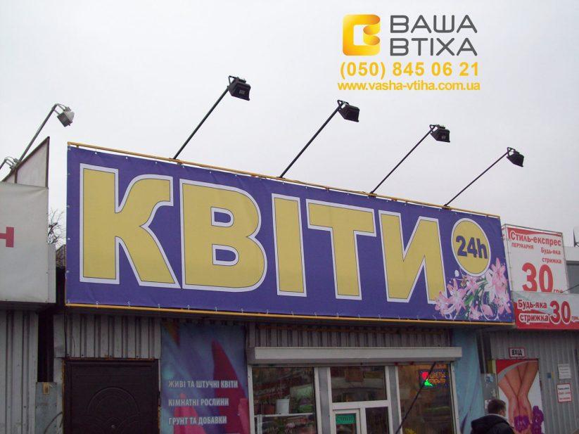 Вивіски банери в Києві за доступною ціною