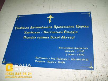 Недорогие таблички, вывески, указатели, купить в Киеве