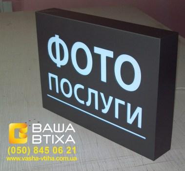Заказать световой короб в Киеве