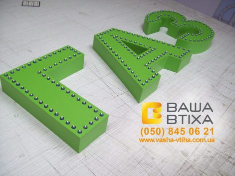Рекламна компанія Ваша Втіха виготовить букви для вивіски